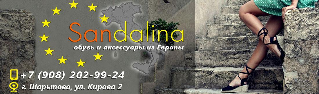 Магазин модной европейской обуви Sandalina